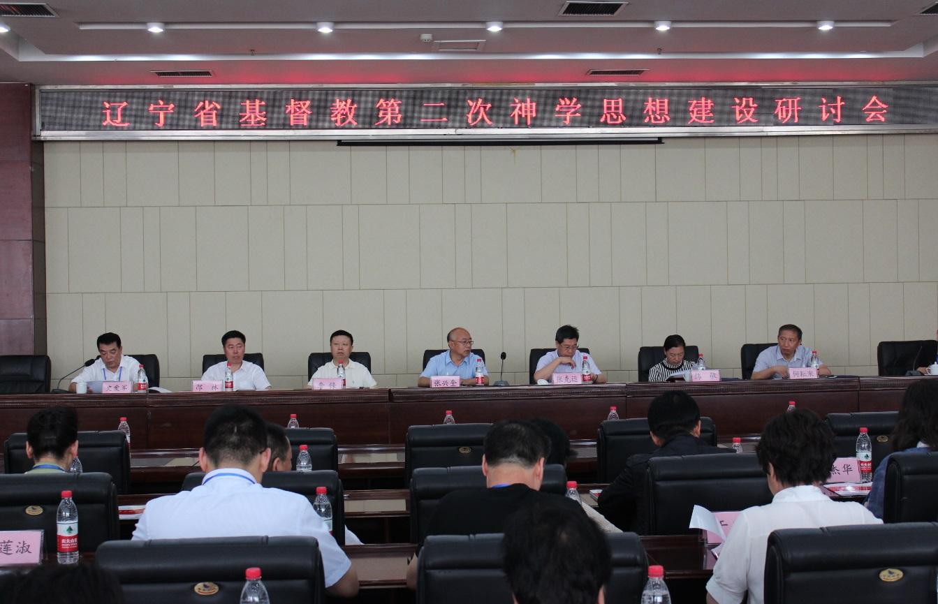 辽宁省基督教两会第二次神学思想建设研讨会暨甲类场所负责人培训班在鞍山举行